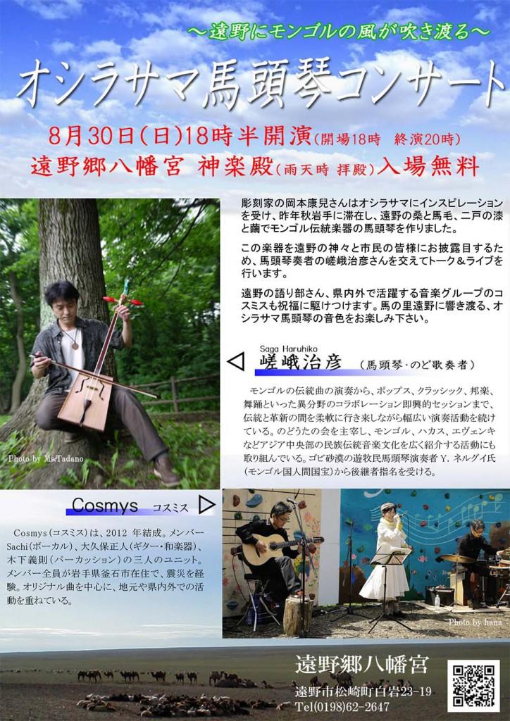 馬頭琴コンサート-2s