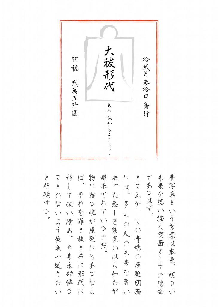 OharaeFuda-01