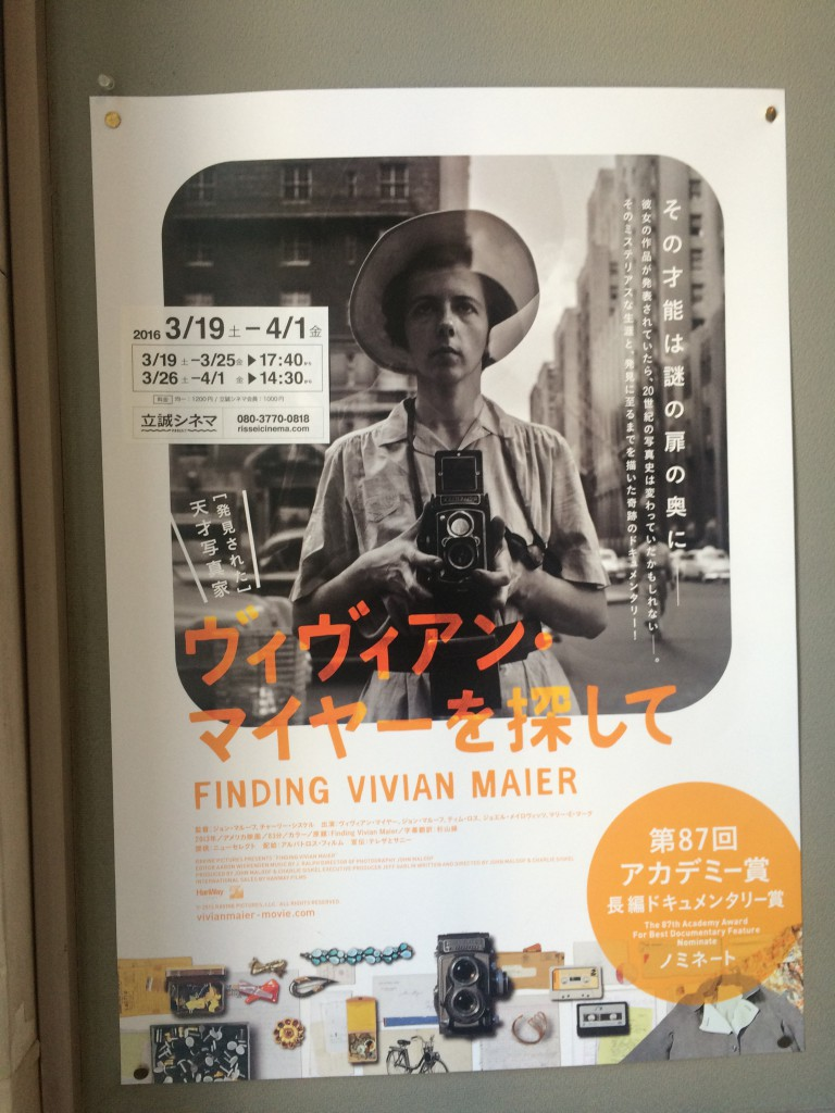 """poster of """"Finding Vivian Maiyer"""""""