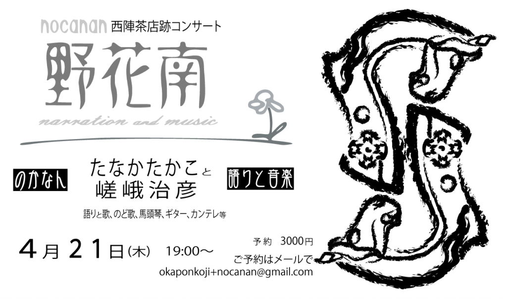 NocananChamise060421-01