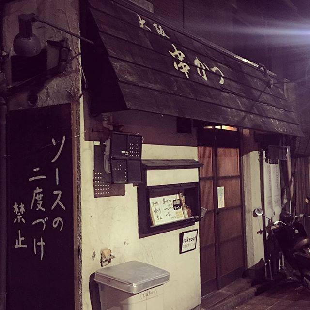 京都にある「大阪 串かつ」 「ソースの二度づけ禁止」やて、、、 こう言うこと、デカデカと看板に書くもんやおまへんで!嘘クサ過ぎ〜(笑)よっぽど大阪の味の再現に自信が無いんやろなあ。まあ、どうせ行かへんから、ええねんけどね〜知らんけど。 (from Instagram)