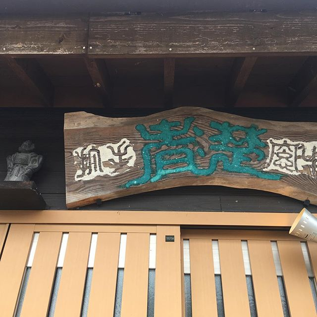 瀬戸内市の牛窓手打ち蕎麦西川うんめぇ! (from Instagram)