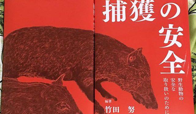 『捕獲の安全』と言う本を知り合いの研究者から送っていただいた。動物の捕獲に関する本だが、その道の専門家らによる捕獲、狩猟の解説記事は圧巻。また、罠や銃の危険だけでなく捕獲や狩猟が行われる事が必然的に多くなる山での事故、動物との遭遇や感染症等への対策も具体的に書かれている。2冊あるので1冊はやはり動物に関連する研究を行っている知り合いに届けようと思う。 (from Instagram)