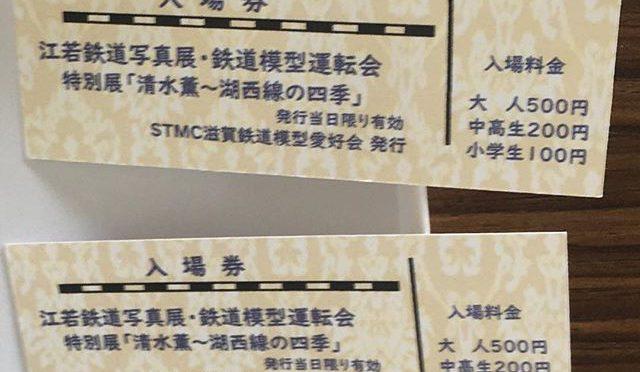 廃線50年になる江若鉄道の写真展に来ている。先日、京都市電の写真展をされていたFさんの写真がたくさん展示されていた。ご本人とも再開してお話ができた。他にも元江若鉄道の運転士さんなど鉄道関係者もいらしていて、いろんな昔話が聞けた。比良山登山で中学高校の頃に利用した江若鉄道には懐かしい想い出がいくつっもある。最悪の思い出は、バイクを買った友人のケツに乗せてもらって琵琶湖2/3回ったところでクラッチが壊れ、押しがけで帰るには二人乗りできないからと白鬚浜で置いてかれたこと。ただでも本数の多くない江若鉄道の白鬚浜停車場でいくら待っても停車する列車が来ない。待っても待っても来る列車はみな通過して行った。それもそのはず、白鬚浜は水泳客用の夏季限定臨時停車場だった、、、というオチ。。。 (from Instagram)