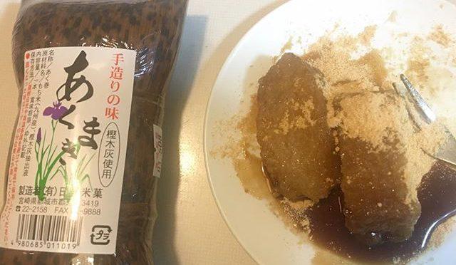 友達から宮崎の(っても都城だから鹿児島文化圏だけど)「あくまき」をもらった。竹の皮に包んだ柔らかいもち米のお菓子。全く甘くないけど、きなこと黒蜜かけて1本まるまる食べちゃった。微妙なアクの苦味がたまらない。でも、もう1本は明日に残しておこう。 (from Instagram)