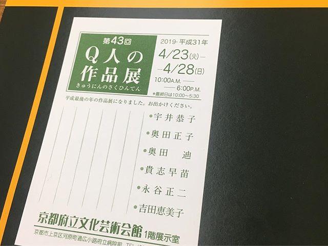 年上の友人が毎年出品しているグループ展「Q人の作品展」(京都芸大OBOG)に行ってきた。京都府立芸術文化会館にて28日(日)まで (from Instagram)
