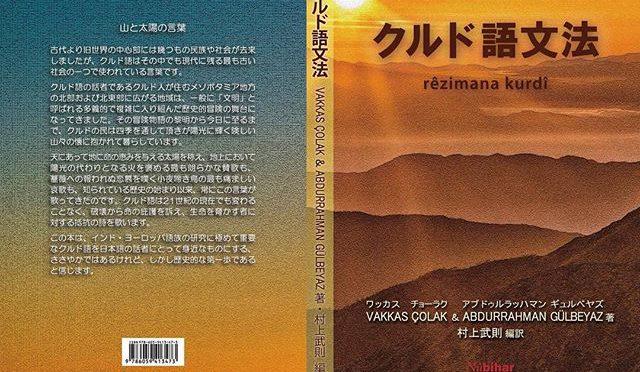 先月、親友のApo(Abdurrahaman)が『クルド語文法』という本を出した。内容については、完璧主義者の彼には共著者のひとりとしていろんな思いや苦労があり、出版の下準備(組版と表紙のアレンジ)を手伝った僕にはそれがよく解る。が、それはさて置き、Apoが「これを書くことが私にとってこの本の第一の目的」とまで言い切った文章が背表紙に載っている。そこにはクルドという民族とその言葉への愛情と誇りが、そしてそれを日本人に伝えたいという情熱が、僅か20行の中にぎっしりと込められている。彼に許しをもらって、彼のデザインによる表紙と共にこちらにアップさせてもらう。 (from Instagram)