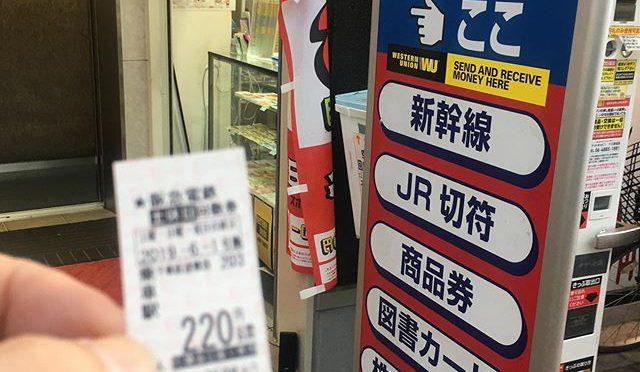 阪急十三西口。関西、大阪、十三、、、駅の改札の真ん前に切符の安売りショップ。関西でもここまで近いとこはそう無いと思う。知らんけど。正規の370円の券が無いんで220円券を190円で買って、乗り越し精算すれば30円トクする勘定!^_^ (from Instagram)
