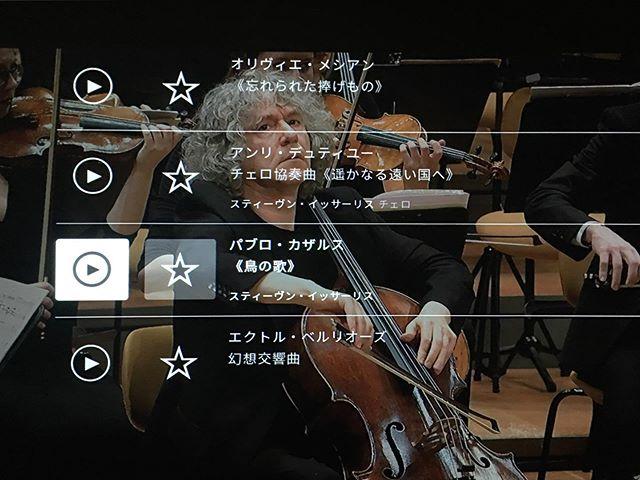 新しいプロジェクターでベルリン・フィル デジタルコンサートホールでイッサーリスの弾く「鳥の歌」聴いているうちに眠くなった。次にベルリオーズの「幻想交響曲」にいつ移行したか記憶がない。目が覚めたら終わるところだった。あーもったいない! 貴重なプロジェクターランプの時間をまるまる1時間無駄に消費してしまった。(だいたい目を瞑って聴くのにわざわざ動画で見る必要があるのかね…)笑 (from Instagram)