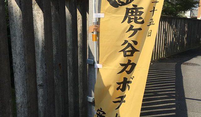 鹿ヶ谷安楽寺カボチャ供養 (from Instagram)