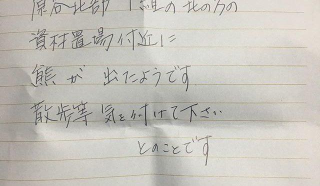 数日前のメモだけど、だいぶ経ってから郵便受けで見つけた。くまさん、家の近所もうろうろしてるのね。 (from Instagram)