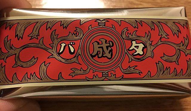 上賀茂に引っ越した北海道出身の友人でムックリ奏者の長根さんの家で棚を作ったらいただいた、帯広六花亭のマルセイバターサンドと上賀茂神社前神馬堂の焼き餅。バターサンドは札幌の共通の友人、馬頭琴と喉歌演奏家の嵯峨さんの縁が回りまわって僕の口にたどり着いた。まあいきさつはともかく、美味いもんはうま!^_^ (from Instagram)