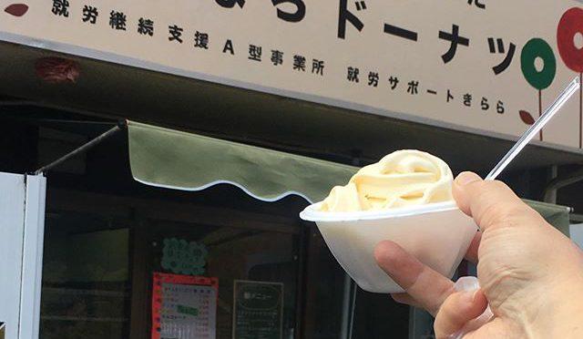 佛教大学に用事があるといつも買う障害者支援事業の「あすなろドーナツ」。今日はアイスドーナツ! (from Instagram)