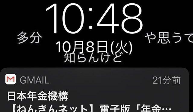 徹夜明けで朝の惰眠を貪っていたら友人からの電話で起こされた。話し終わってスマホを置こうとしたらメール着信のプレビューで差出人を「日本会議・・・」と空目してしまった。朝から気分が悪い。クソ。ったくぅ! (from Instagram)
