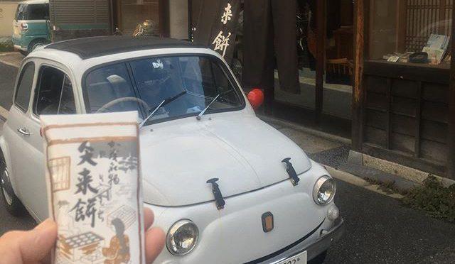 7年前に民博の「ウメサオタダオ展」で展示されていた梅棹忠夫の考案した京大式カードに焼き餅の記述があった。焼き餅を売る店は上賀茂神社、北野天満宮近くにもあるが梅棹忠夫は下鴨神社のものが気に入ってたようだ。カードにはご丁寧に「加茂大橋から北に何メートル行った宮崎町にある」と店への道順も書かれていた。展覧会の直後に、カードに書かれた通り行って焼き餅の店ゑびす屋を探しに行ったが、どういう具合か見つからなかった。下鴨神社にもっと近い下鴨本通に焼き餅を売る店があるが、迂闊にも僕はそこがゑびす屋の支店だとは知らなかった。車で前を通る事はあっても遠目に「鉄筋コンクリート建ての、あまりそそられない店」ぐらいにしか思わず、店の名前すら確かめていなかったのだ。せっかく探しに行った店が見つからなかったので、梅棹忠雄が資料整理カードを作ってから何十年も経っているので、もうその店はなくなったのだろうと思っていた。今日、たまたま下鴨宮崎町に行く用事があり、焼き餅屋さんのことを聞いたら下鴨中通りを少し南に下ったところにあるよ、と教えてくれた。用事を済ませて行ってみたら、確かに焼き餅屋さんはあった。ゑびす屋加兵衛本店!! 但し、そこは宮崎町ではなく隣の松原町。どうりで見つからないはずだ。梅棹さんが間違えたのか、移転したのか、店の人に聞きそびれた。何にせよ7年来の探し物、て言うかすっかり忘れてた物についに邂逅できた!ここの焼き餅は「矢来餅」と書く。店のショーウインドーにも朱塗りの家が飾られていて、包み紙にも加茂川の上流から流れてきた矢を拾った玉依姫がめでたく懐妊したと言う由来が描かれている。二個入りを一包み買って、家まで帰るのを待ちきれずに下鴨神社に行って糺の森で食べてしまった。これで、上賀茂の神馬堂、同じく葵庵、北野の天神堂に加えてついに下鴨のゑびす屋の焼き餅を味わえた。どれが1番うまいか?味音痴なんでわっかりませ〜ん。 (from Instagram)
