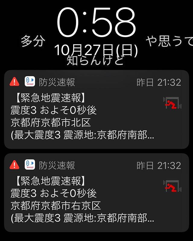 揺れたのは知ってた。でも緊急地震速報に気付いたのは3時間半後。しかも「0秒後」って言われても、、、 (from Instagram)