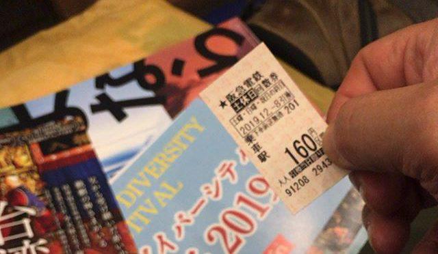 ビットキューブでの「オキナワへいこう」が中止になったので十三まで「台灣 街かどのにも人形劇」を観に来た。年末まで待てば京都でもやるのに。帰りの切符は金券ショップで400円のところが160円!(笑) (from Instagram)