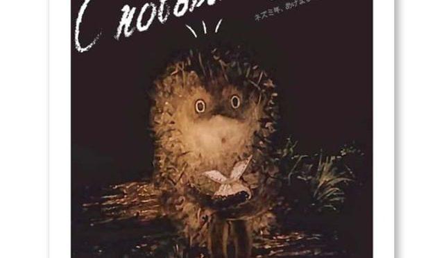 ノルシュテインさんごめんなさい。ハリネズミくん、旧正月になってもまだクマさんのところには着いていませんよ。だってうちに居るもん。 (from Instagram)