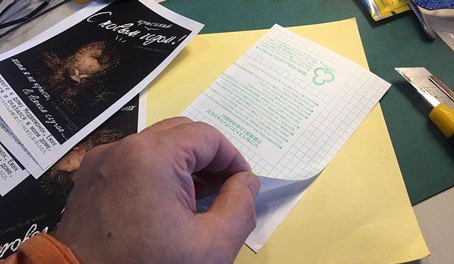 旧正月の元旦も過ぎ、一月も終わるというのに、今から年賀状の返事を書くためのハガキ作りやってる。泥縄以前だな。(笑)粘着シール用紙を厚手の余り紙に貼っつけてカッターナイフで切り出す、、、。めんどくさ。でも年々来る賀状が減るので、まあこんなもんでしでょ。ネズミじゃないのにノルシュテインのハリネズミくんに登場ねがって、ニセ年賀状の完成。 (from Instagram)