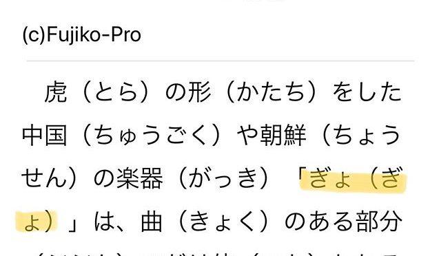 朝日新聞の「しつもんドラえもん」は子どもに親切で漢字には仮名がふってあるんだが、、、 (from Instagram)